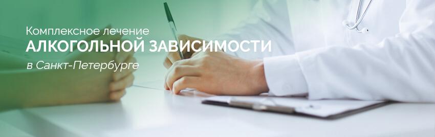 Лечение алкогольной зависимости в Санкт-Петербурге