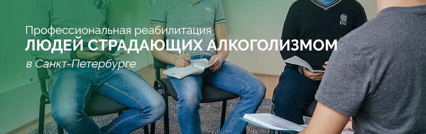 Реабилитация алкозависимых в Санкт-Петербурге