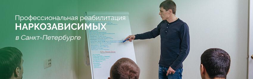 Реабилитация наркозависимых в Санкт-Петербурге